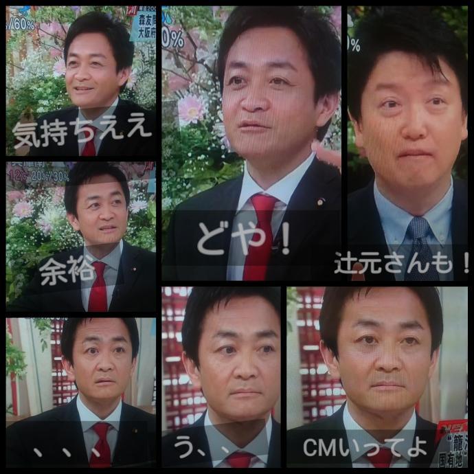 【動画】報道2001で維新足立議員が辻元清美に言及し民進玉木大慌て 番組も不自然にCM入り