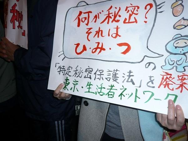 「特定秘密保護法案」を廃案へ! 法案の衆議院通過にあたって、東京・生活者ネットワークは声明します