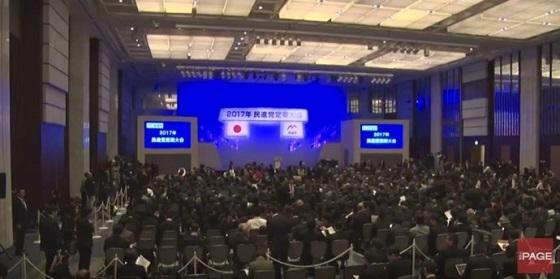 【中継録画】民進党が午後1時から党大会