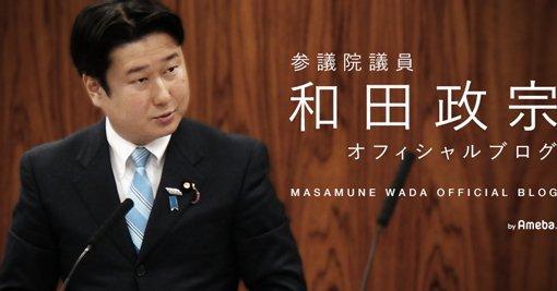 和田政宗 オフィシャルブログ