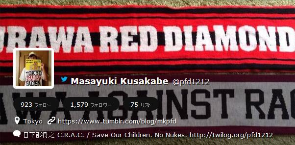 ■プロフィール 日下部将之 C.R.A.C.のメンバー Masayuki Kusakabe @pfd1212sしばき隊