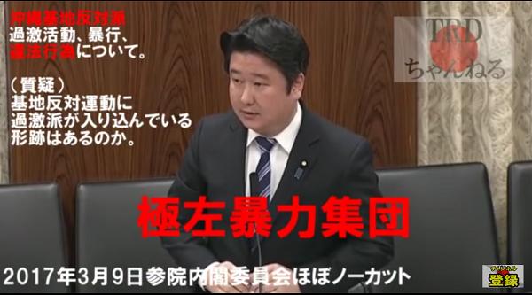 【国会動画】自民・和田政宗議員「沖縄基地反対派の暴力が酷い。過激派が入り込んでいるのでは?」⇒ 警備部長「一部、極左暴力集団も確認」