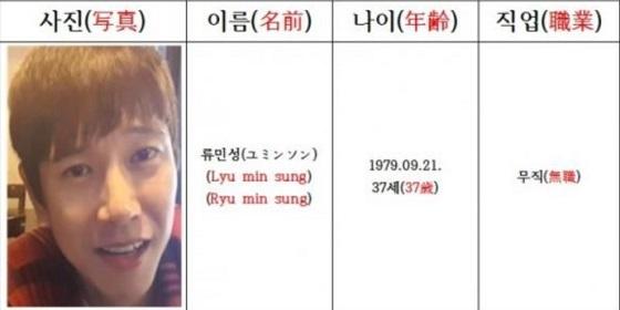 ヘイトスピーチを受けた自称韓国人俳優、日本人女性のナンパ動画を生配信して収益を上げていた