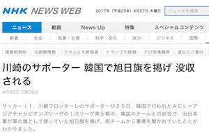 川崎のサポーター 韓国で旭日旗を掲げ 没収されるNHK