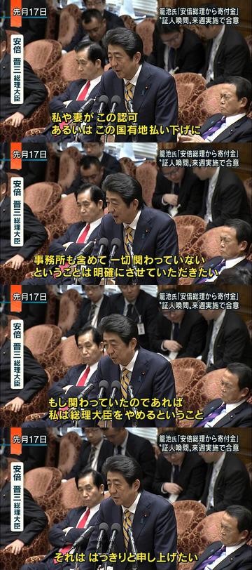 安倍総理が強調したのは違法性のある土地の不正取引に関与していたら辞職するというもの。