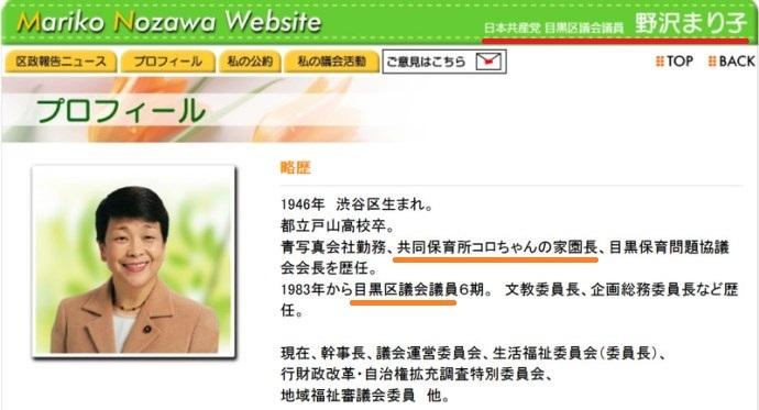 日本共産党 目黒区議会議員 野沢まり子 1946年 渋谷区生まれ。 都立戸山高校卒。 青写真会社勤務、共同保育所コロちゃんの家園長、目黒保育問題協議会会長を歴任。