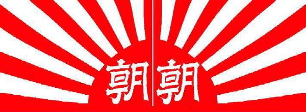 【旭日旗】朝日新聞「韓国では日本の軍国主義の象徴と見られていて、反発は大きい」←社旗...