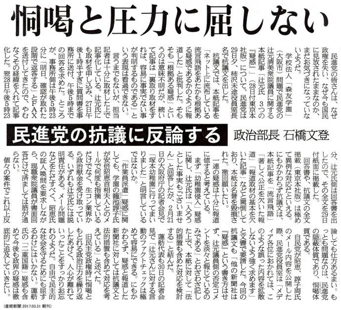 民進党の抗議に反論する-恫喝と圧力には屈しない 産経新聞「問題は民進党の隠蔽体質と恫喝体質」