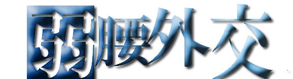 弱腰外交・・・文字のイラスト