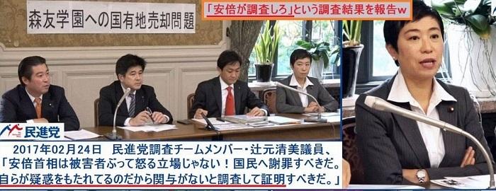 辻元清美「安倍首相は自らが疑惑をもたれているのだから関与がないと調査して証明すべきだ」