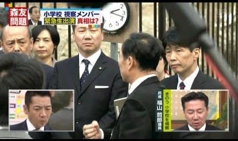 福山哲郎 森友学園を視察 参院予算委員会
