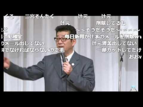 松井一郎が辻元清美メールとメディアの忖度を大暴露!!【森友学園問題】