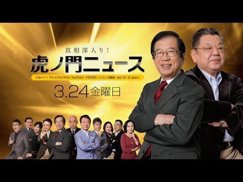 【DHC】3.24(金) 武田邦彦・須田慎一郎・居島一平【虎ノ門ニュース】