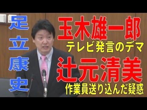 【面白い国会中継】維新・足立康史「玉木雄一郎のテレビ発言でのデマを暴露。辻元清美が作業員送り込んだ疑惑の追求を続けていく」