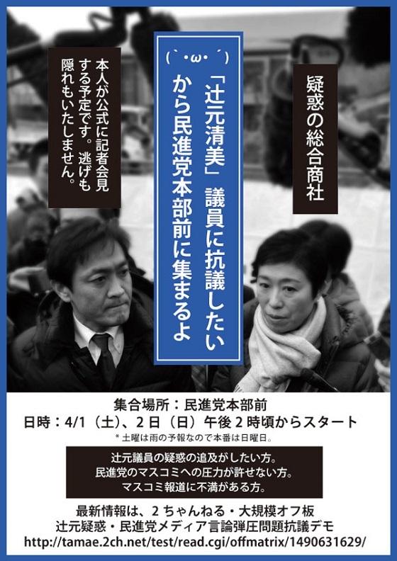 ●「辻元清美」議員に抗議したいから民進党本部前に集まるよ(`・ω・´)!