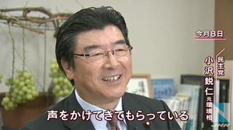 14日、民主党の小沢鋭仁は離党し日本維新の会に合流。