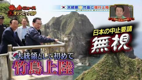 平成24年(2012年)8月に当時の李明博大統領が竹島に不法上陸したり天皇陛下に謝罪要求したりした