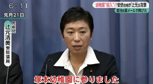 辻元氏は「お昼の時間で、理事長への面会を求めていましたので、塚本幼稚園にまいりました」と述べていた。