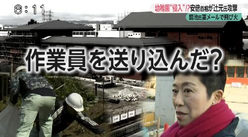 さらに、「作業員を辻元清美は送り込みました」と、諄子氏のメールによると、小学校の建設予定地から出たごみなどを埋め戻したと証言をした作業員が、辻元氏の知り合いの人物だという。