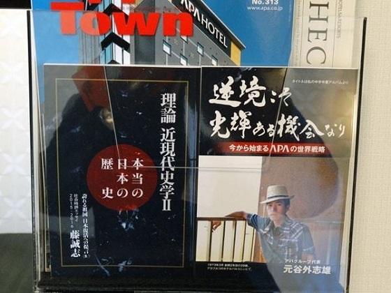 客室には元谷外志雄代表の著書や手掛ける雑誌が並んでいる(記者撮影)