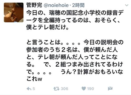 もう一人は、この説明会に2人の盗聴スパイを送り込んだ元部落解放同盟で元しばき隊の菅野完(すがの たもつ)だ。昨年7月には女性に強姦事件を起こしているろくでもない人間だ。
