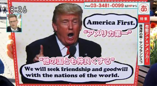 有働由美子「トランプさんは、アメリカファーストと言いながら他の国とも仲良くするよ。 この辺皆さんどう考えているのか、というのを聞いてみたいと思います」