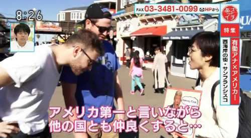 有働由美子「アメリカ第一と言いながら 他の国とも仲良くすると… どういうこと?」