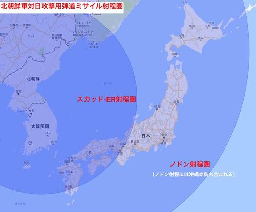 日本は完全に北朝鮮のミサイルの射程圏内(図)北朝鮮の対日攻撃弾道ミサイルの射程圏