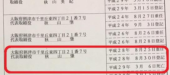 「田中造園土木」の秋山肇社長が豊中市役所のトイレで死亡