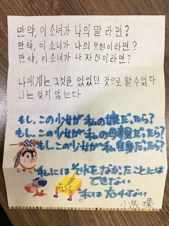 また他の手紙には「この少女が私の娘だったら?この少女が私の母親だったら?私自身だったら?」と3回問い直して「私はそれをなかったことにはできない。私は忘れない」と書いた。、韓国・ノーカットニュースは、韓