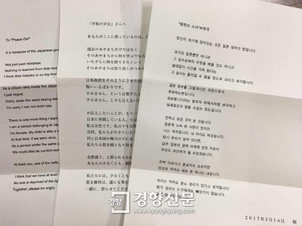 A4用紙3枚分量の長文が書かれた手紙には「あなたがここに座っているのは日本政府のせいだ。私も女性で、私の子供も女性だ。私たちは怒る権利があって、思う存分怒ってもかまわない」とあった。釜山少女像前には先月
