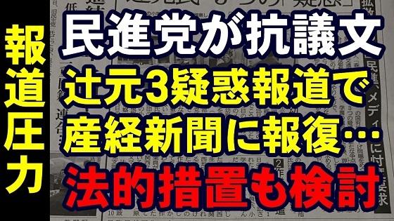 """【報道圧力】民進党が産経新聞に抗議文「流言飛語を疑惑扱い。首相夫人とは事柄の本質異なる」「法的措置も検討」 辻元清美氏""""3の疑惑""""報道で"""