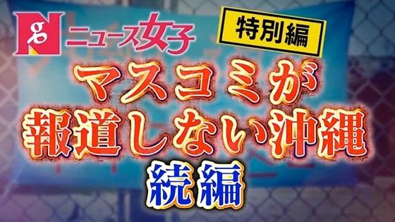 3.13(月)【ニュース女子〜沖縄取材第2弾〜】#101