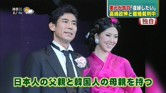 高嶋政伸 美元自称台湾系ハーフと詐称していた美元に騙され結婚、朝鮮人と知ったのは記者会見の場