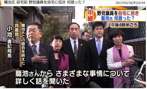 籠池 自宅 野党 籠池氏は大阪府に「証人喚問があり、忙しい」と連絡し、検査は延期になったためひとまず乗り切ったが、捜査の手が及ぶのを恐れている様子だった