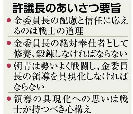 朝鮮総連議長「朝大生は金正恩元首様の戦士」 金委員長への服従指示