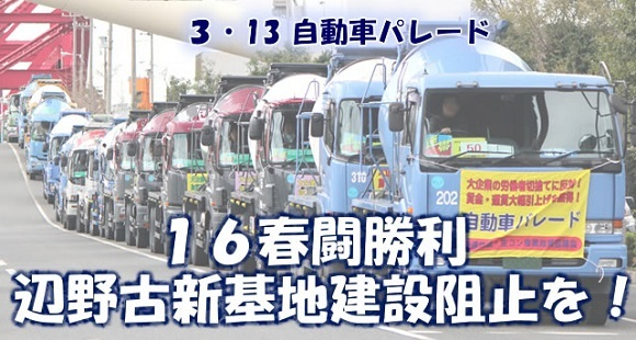 3月13日、交運労協セメント生コン部会と生コン産業政策協議会(生コン産労・全港湾・近圧労組・関生支部)は3・13自動車パレードを大阪市内で敢行した。