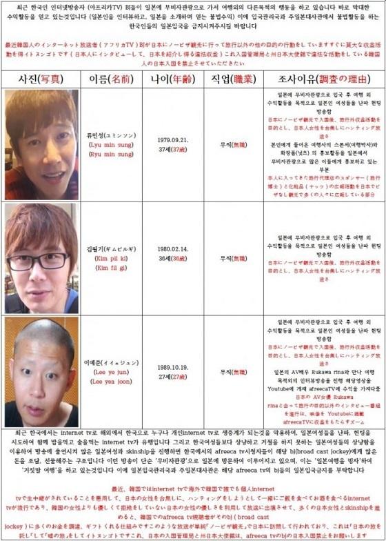 5ヘイトスピーチを受けた自称韓国人俳優、日本人女性のナンパ動画を生配信して収益を上げていた