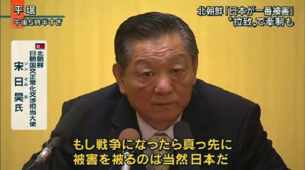 北朝鮮の宋日昊(ソン・イルホ)大使「戦争になれば真っ先に被害を受けるのは日本だ」