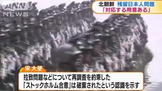 北朝鮮が拉致問題などについて再調査を約束した「ストックホルム合意」は「破棄された」という認識を示しました。ただ、「残留日本人が住んでいるなら人道的な観点から対応する用意がある」と日本が制裁を解除するな