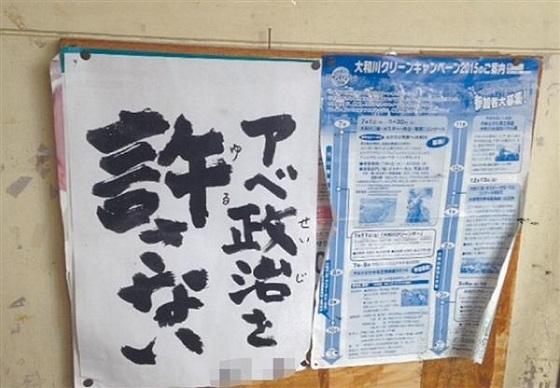 小学校の廊下に政治ビラ「アベ政治を許さない」掲示…堺市の学童保育の主任指導員に口頭で注意 - 産経WEST