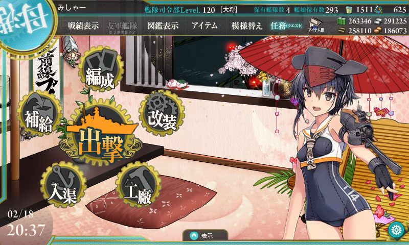 KanColle-170218-20373712.png