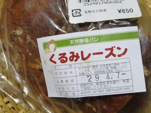 クルミレーズンパン