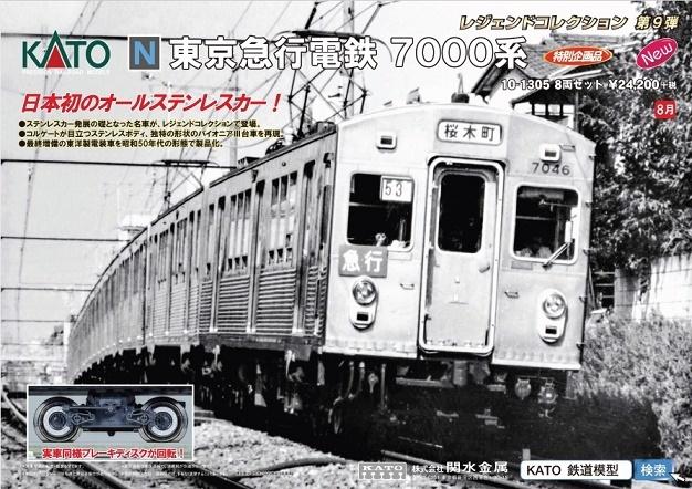 カトー7000系2