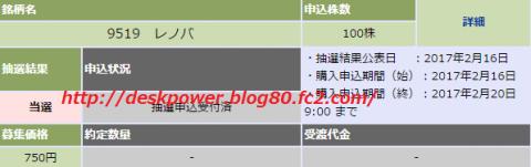 レノバ9519)IPO当選