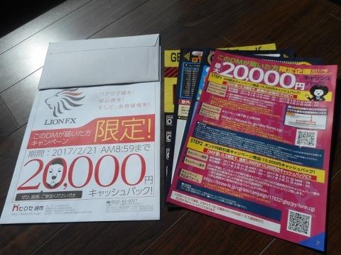 ヒロセ通商2万円キャッシュバック取得