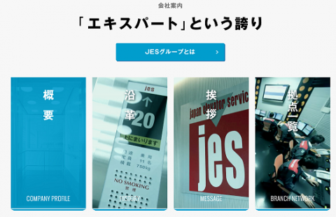 ジャパンエレベーターサービスホールディングス(6544)初値予想とIPO分析