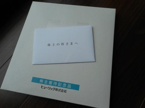 ヒューリック(3003)株主優待カタログただもらい
