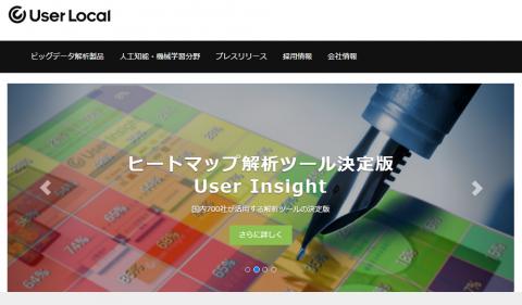 ユーザーローカル初値予想とIPO分析記事
