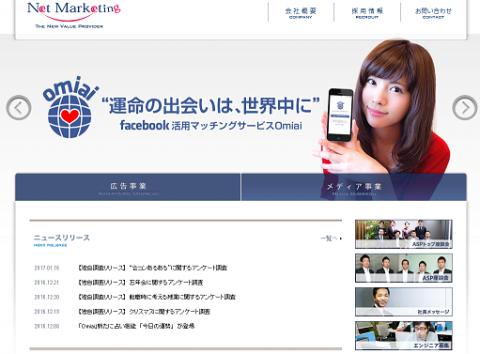 ネットマーケティング(6175)初値予想とIPO分析記事